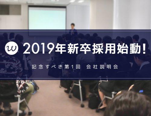 2019年新卒採用始動! ~記念すべき第1回 会社説明会~