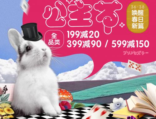 「豌豆公主(ワンドウ)」 春のビッグキャンペーン 第二弾「公主節」を3月6日(水)より開催 日本に関するサーチが増加するシーズンに、選りすぐりの日本商品を中国のお客様へ紹介