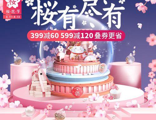 春のビッグキャンペーン 第三弾「樱有尽有」を4月11日(木)より開催 日本に関するサーチが増加するシーズンに、選りすぐりの日本商品を中国のお客様へ紹介