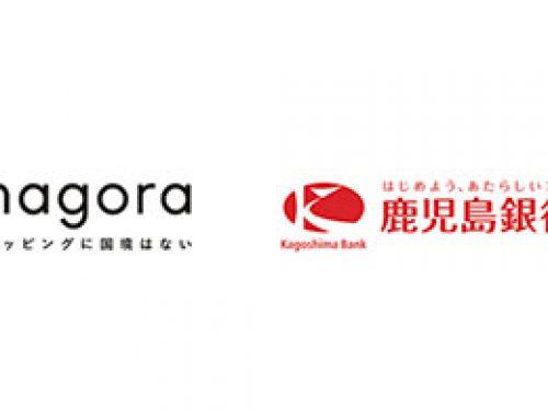 鹿児島銀行と共同で、霧島錦江湾国立公園エリアへの 中国人観光客の誘致をサポート