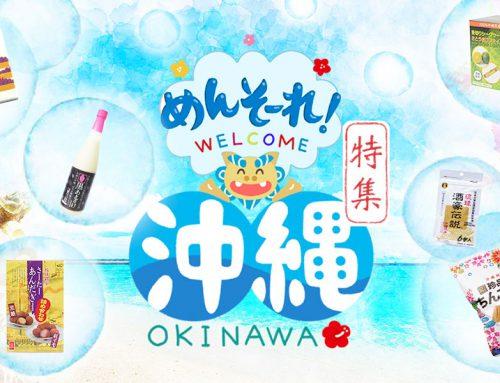 初となる物産ストア「めんそーれ!沖縄」を6月6日(木)よりオープン 人気の特産品を集め、より豊富な品揃えを中国のお客様に提供