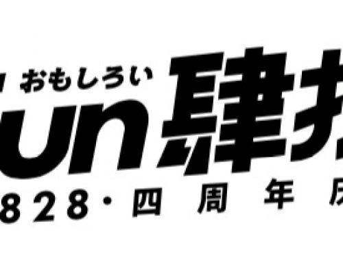 日本商品特化型越境ECアプリ「豌豆公主(ワンドウ)」 4周年記念キャンペーン開催 ~ 中国人気KOLがセレクトした日本商品を動画でご紹介 ~