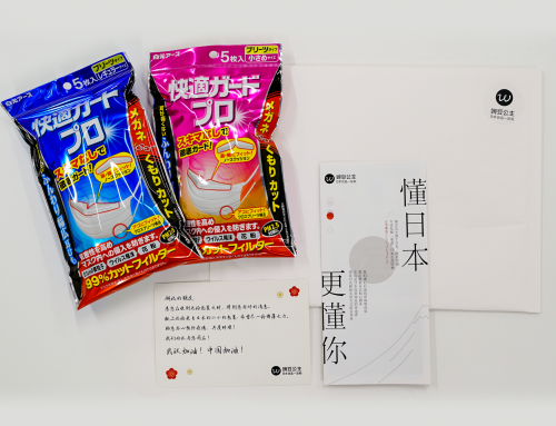 越境ECアプリ「豌豆公主(ワンドウ)」にて 武漢市を含む湖北省のユーザーに機能性マスク5万枚を寄付