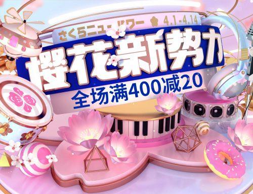 日本商品特化型越境ECアプリ「豌豆公主(ワンドウ)」 春のビッグキャンペーン「桜花新勢力」を4月1日(水)より開催