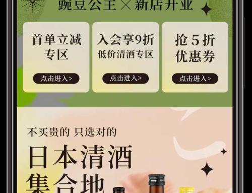 中国大手ECプラットフォームの天猫国際に越境モデルの日本酒類専門店を出店 ~中国消費者に多種多彩な日本酒を愉しんでいただくために~