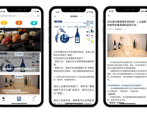 SAKETIMESと提携し、中国における日本酒専門WEBメディア創設を決定 ~成長する中国マーケットで日本酒の浸透を加速させ、消費拡大をサポート~